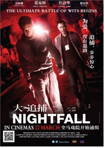 Ao Cair da Noite - Poster / Capa / Cartaz - Oficial 9