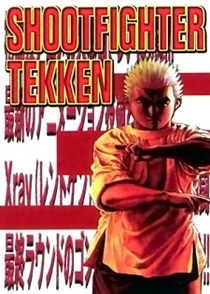 Koukou Tekken-den Tough - Poster / Capa / Cartaz - Oficial 1