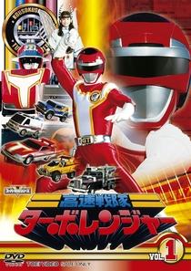 Kousoku Sentai Turboranger - Poster / Capa / Cartaz - Oficial 1