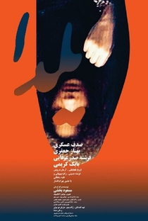 Yalda - Poster / Capa / Cartaz - Oficial 1