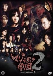 Majisuka Gakuen 2 - Poster / Capa / Cartaz - Oficial 1