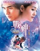 Mars (Zhan Shen)