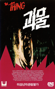 O Enigma de Outro Mundo - Poster / Capa / Cartaz - Oficial 10