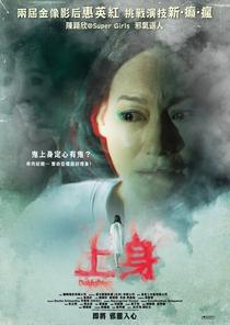 Daughter - Poster / Capa / Cartaz - Oficial 3
