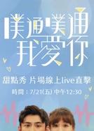 Memory Love (Pu Tong Pu Tong Wo Ai Ni)