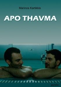 Apo thavma - Poster / Capa / Cartaz - Oficial 1