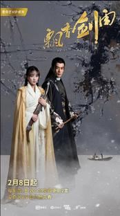 The Lost Swordship - Poster / Capa / Cartaz - Oficial 6