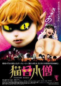 Cat-Eyed Boy - Poster / Capa / Cartaz - Oficial 1