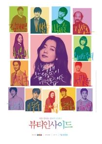 The Beauty Inside - Poster / Capa / Cartaz - Oficial 1