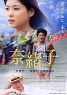 Naoko      (Winning Runners) (Naoko)