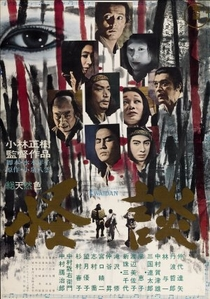 Kwaidan - As Quatro Faces do Medo - Poster / Capa / Cartaz - Oficial 6
