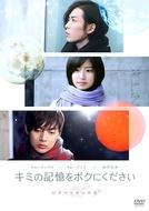 Give Me Your Memory ~ Pygmalion's Love (Kimi no Kioku wo Boku ni Kudasai ~ Pygmalion no Koi)