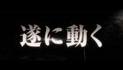 映画 鋼の錬金術師   fullmetal alchemist trailer