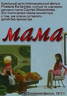 Mama (Мама)