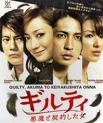 Guilty Akuma to Keiyakushita Onna - Poster / Capa / Cartaz - Oficial 3