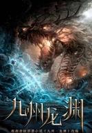Novoland: Dragon Abyss (九州·龙渊)