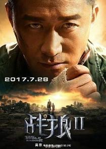 Wolf Warrior 2 - Poster / Capa / Cartaz - Oficial 4