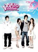 Love Beyond Frontier (1ª Temporada) (Ubatruk Karmkobfah)