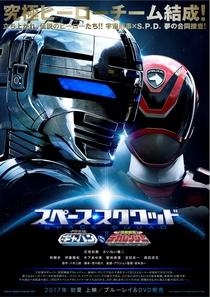 Space Squad: Space Sheriff Gavan vs. Tokusou Sentai Dekaranger - Poster / Capa / Cartaz - Oficial 1