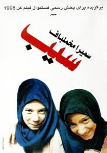 A Maçã - Poster / Capa / Cartaz - Oficial 1