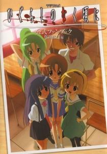 Higurashi no Naku Koro ni - Poster / Capa / Cartaz - Oficial 1
