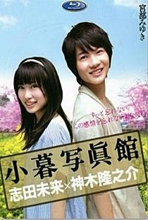 Kogure Shashinkan - Poster / Capa / Cartaz - Oficial 3