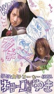 Kyoko vs. Yuki - Poster / Capa / Cartaz - Oficial 1