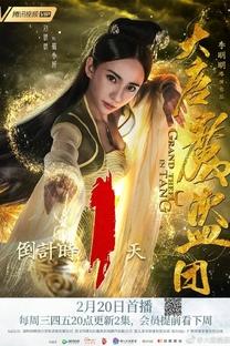Grand Theft in Tang - Poster / Capa / Cartaz - Oficial 4