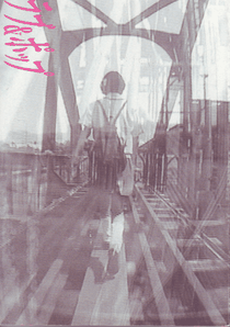 Love & Pop - Poster / Capa / Cartaz - Oficial 2