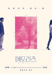 Memories - Poster / Capa / Cartaz - Oficial 4