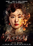 Phantom of the Theatre (Mo Gong Mei Ying)