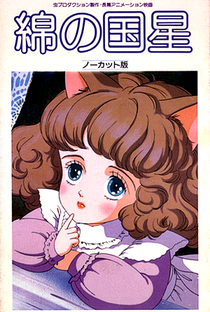 Wata no Kuni Hoshi - Poster / Capa / Cartaz - Oficial 1