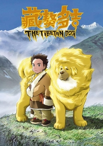 The Tibetan Dog - Poster / Capa / Cartaz - Oficial 3