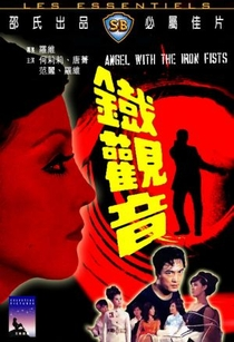 Angel with the Iron Fists - Poster / Capa / Cartaz - Oficial 2