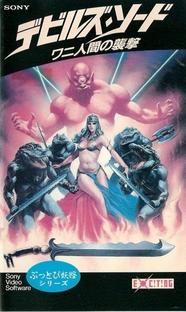 The Devil's Sword - Poster / Capa / Cartaz - Oficial 6
