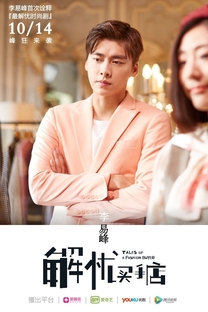 Tales of A Fashion Buyer - Poster / Capa / Cartaz - Oficial 7