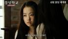 Korean Movie 경성학교: 사라진 소녀들 (The Silenced, 2015) 메인 예고편 (Main Trailer)