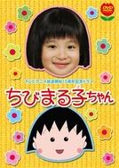 Chibi Maruko-chan (Chibi Maruko-chan SP1)