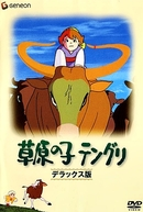 Sougen no Ko Tenguri (草原の子テングリ)