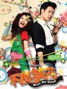 Miss No Good  (不良笑花 / Pu Liang Hsiao Hua (Bu Liang Xiao Hua))