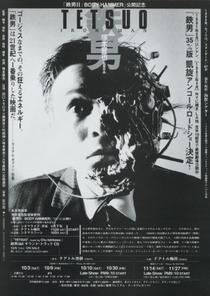 Tetsuo, o Homem de Ferro - Poster / Capa / Cartaz - Oficial 1