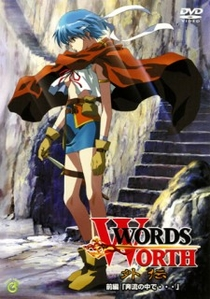 Words Worth Gaiden - Poster / Capa / Cartaz - Oficial 2