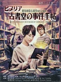 Biblia Koshodou no Jiken Techou - Poster / Capa / Cartaz - Oficial 4