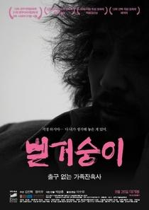 A Mere Life - Poster / Capa / Cartaz - Oficial 2