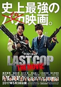 The Last Cop: The Movie - Poster / Capa / Cartaz - Oficial 1