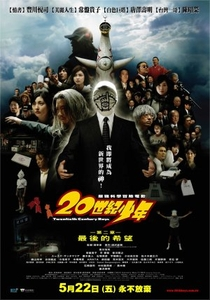 20th Century Boys 2 - The Last Hope  - Poster / Capa / Cartaz - Oficial 1
