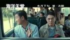 Ocean Heaven Trailer 2010
