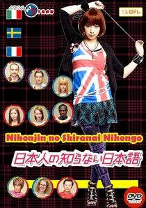 Nihonjin no Shiranai Nihongo - Poster / Capa / Cartaz - Oficial 4