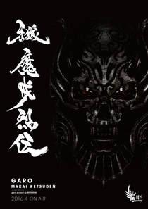 Garo: Makai Retsuden - Poster / Capa / Cartaz - Oficial 2