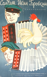 O Soldado Ivan Brovkin - Poster / Capa / Cartaz - Oficial 1